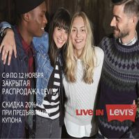 Акция в Levi's: Friends&Family